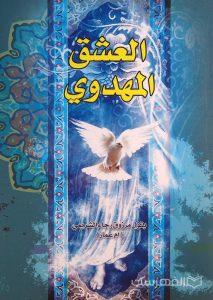 العشق المهدوي, بتول مرزوق رجاء الشریمي (ام عمار), (HZ4117)