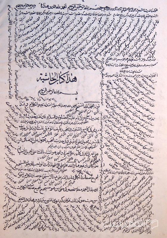 الحاشیة علی تهذیب المنطق للتفتازانی, مولی عبدالله یزدی, (MZ4041)