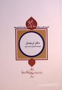 دکتر ترجمان نویسنده ایرانی، ادیب عرب, اکرم بغدادی, مجموعه مقالات اولین همایش بین المللی میراث مشترک ایران و عراق, (HZ4152)