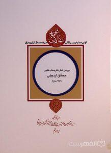 بررسی نقش نظریه های فقهی محقق اردبیلی (993-ه.ق), هرمز اسدی کوه, حافظ اسدی کوه, مجموعه مقالات اولین همایش بین المللی میراث مشترک ایران و عراق, (HZ4188)