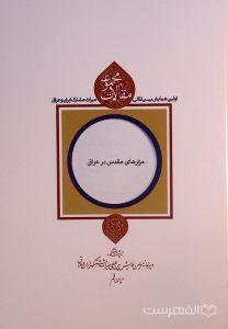 مزارهای مقدس در عراق, سید محمود سامانی, محمدعلی باقرزاده, مجموعه مقالات اولین همایش بین المللی میراث مشترک ایران و عراق, (HZ4197)