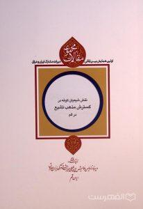 نقش شیعیان کوفه در گسترش مذهب تشیع در قم, رسول احمدی,مجموعه مقالات اولین همایش بین المللی میراث مشترک ایران و عراق, (HZ4237)