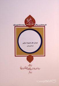 هجا و علل هجویه سرایی نزد ابن رومی, روح الله صفری, مجموعه مقالات اولین همایش بین المللی میراث مشترک ایران و عراق, (HZ4235)