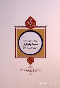 بن مایه های مشترک ادبیات پایداری در ایران و عراق پس از اشغال, دکتر نصرالله شاملی, سمیه نصرتی, مجموعه مقالات اولین همایش بین المللی میراث مشترک ایران و عراق, (HZ4226)
