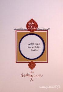 مهیار دیلمی و تأثیر قرآن و حدیث در اشعار او, دکتر امید جهان بخت لیلی,مجموعه مقالات اولین همایش بین المللی میراث مشترک ایران و عراق, (HZ4223)