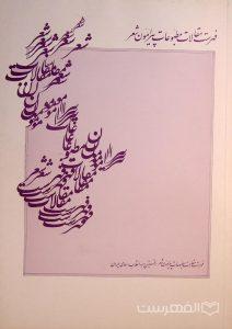 فهرست مقالات مطبوعات پیرامون شعر, فهرست مقالات مطبوعات پیرامون شعر در نخستین دهه انقلاب اسلامی ایران, (HZ4286)