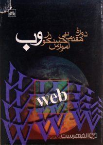 دورۀ مقدماتی آموزش جستجو در وب, سازمان اسناد و کتابخانه ملی جمهوری اسلامی ایران, (HZ4293)