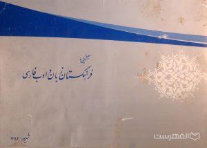 آشنایی با فرهنگستان زبان و ادب فارسی, شهریور 1383, کمی رطوبت دیده, (MZ4352-1)