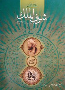 گزارش جشنواره حکمت سینوی شرف الملک, اهدای نخستین دوره جایزه بین المللی بنیاد علمی و فرهنگی بوعلی سینا, (MZ4358-1)