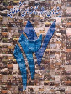 ریشه های رشد شاخه های شکوفایی, ویژه نکوداشت یکصد و بیست و هفتمین سال تأسیس اتاق بازرگانی و صنایع و معادن ایران, (MZ4400)