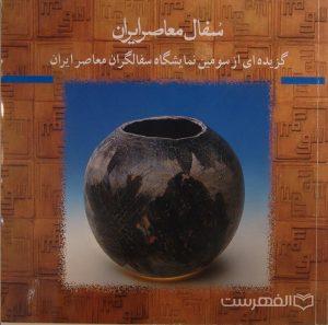 سفال معاصر ایران, گزیده ای از سومین نمایشگاه سفالگران معاصر ایران, (HZ4447)