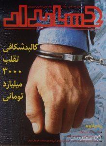 حسابدار, ش 235 مهر 1390, ماهنامه انجمن حسابداران خبره ی ایران, کالبد شکافی تقلب 3000 میلیارد تومانی, (HZ4478)