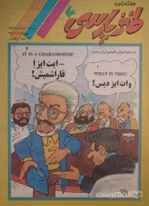 هفته نامه طنز پارسی, سال اول, شماره سی و چهارم, چهارشنبه 12 آذر 75, (MZ4520)