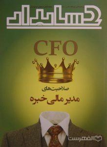 حسابدار, ماهنامه انجمن حسابداران خبره ی ایران, شماره 271 و 272, مهر و آبان 1393, صلاحیت های مدیر عالی خبره, (MZ4506)