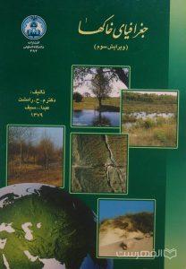 جغرافیای خاکها, تألیف دکتر م.ح. رامشت- عبدا... سیف, انتشارات دانشگاه اصفهان, ویرایش سوم, 1379, (MZ4601)