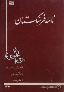 نامه فرهنگستان 32, فرهنگستان زبان و ادب فارسی, دورۀ هشتم, شمارۀ چهارم, زمستان 1385, (MZ4607)