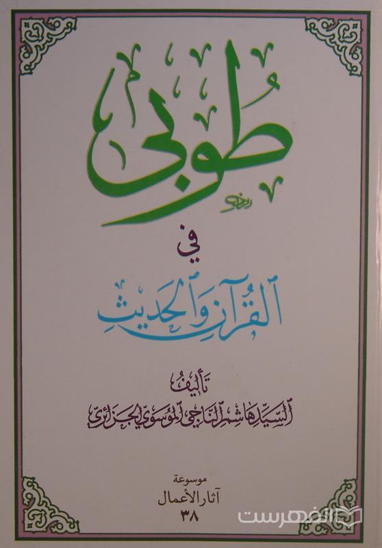 طوبی في القرآن والحدیث, تألیف السّیّدهاشم الناجي الموسوي الجزائري, موسوعة آثار الأعمال 38, (MZ4618)