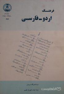 فرهنگ اردو- فارسی, سیدنصراله سروش، سیدحیدر شهریار نقوی, انتشارات دانشگاه اصفهان, (MZ4685)