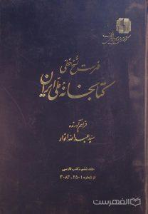 فهرست نسخ خطی کتابخانۀ ملی ایران, فراهم آورنده سید عبدالله انوار, جلد ششم- کتاب فارسی از شماره 2501-3083, (MZ4723)