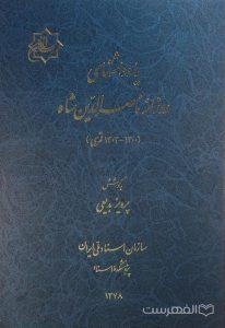 یادداشتهای روزانه ناصرالدین شاه (1300-1303 هجری), به کوشش: پرویز بدیعی, سازمان اسناد ملی ایران پژوهشکده اسناد, 1378, (MZ4732)