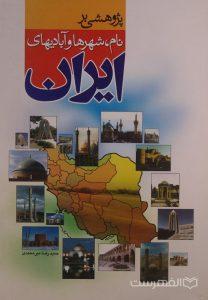 پژوهشی بر نام، شهرها و آبادیهای ایران, حمیدرضا میرمحمدی, (MZ4781)