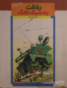رفاقت به سبک تانک, مجموعه طنز, داوود امیریان, چاپ دوازدهم, مستعمل, (MZ4787)