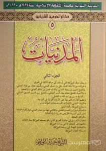 المدنیّات, المدینة النبویة عاصمة الثقافة الإسلامیة. سنة 1434 ه = 2013 م, ذخائر الحرمین الشرفین, الجزء الثاني, (HZ4826)