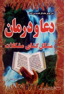 دعا و درمان مشکل گشای مشکلات, محمدمهدی رستمی چافی, (HZ4850)