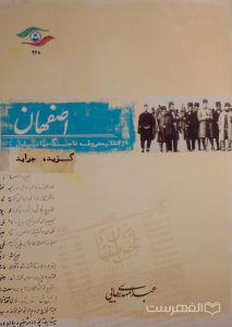 اصفهان؛ از انقلاب مشروطه تا جنگ جهانی اول (گزیده روزنامه ها), عبدالمهدی رجایی, (HZ4867)