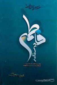 سلسله درس های اعتقادی 1, درسنامه فاطمه(حضرت فاطمه زهرا (س) از ولادت تا شهادت, مجید جعفرپور, (MNA4901)