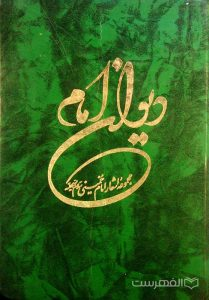 دیوان امام, مجموعۀ اشعار امام خمینی سلام الله علیه, فرسوده, (MNA4905)