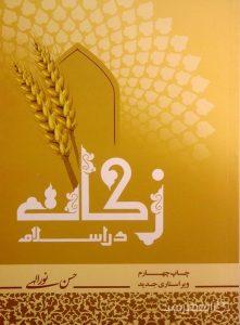زکات در اسلام, حسن نورالهی, چاپ چهارم, ویراستاری جدید, (MNA4918)