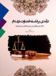 درآمدی بر فلسفه قضاوت در اسلام (تلازم حق و تکلیف بین مردم و حاکمیت در امر قضاء), تألیف: سید مختار موسوی, (HZ4936)