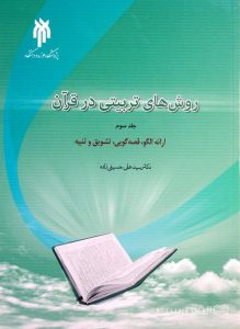 روش های تربیتی در قرآن, جلد سوم, ارائه الگو، قصه گویی، تشویق و تنبیه, دکتر سید علی حسینی زاده, (HZ4944)