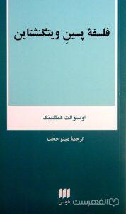 فلسفۀ پسین ویتگنشاین, اوسوالت هنفلینگ, ترجمۀ مینو حجت, (HZ4957)