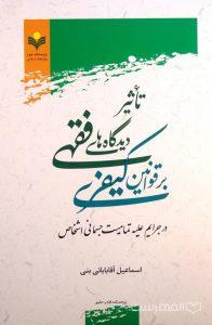 تأثیر دیدگاه های فقهی بر قوانین کیفری در جرایم علیه تمامیت جسمانی اشخاص, اسماعیل آقابابائی بنی, پژوهشکده فقه و حقوق, (HZ4969)