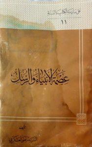 عصمة الأنبیاء والرسل, تألیف: السید مرتضی العسکری, رطوبت دیده, (HZ1286P)