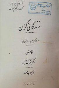 زندگانی گران, علت گرانی چیست و چاره ی آن کدامست, نگارش: دکتر مشرف نفیسی, (HZ1289P)