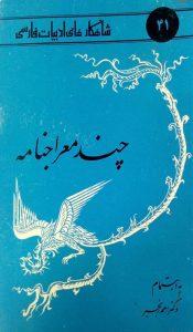 چند معراجنامه, شاهکار های ادبیات فارسی, به اهتمام دکتر احمد رنجبر, (HZ1319P)