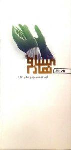 نماز مسافر, احکام, آرای فقهی مراجع عظام تقلید, (HZ1280P)