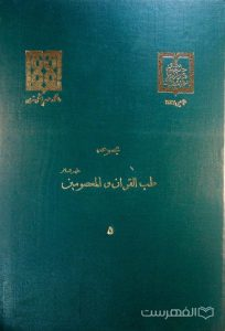 مجموعه طب القرآن و المعصومین علیهم السلام 5