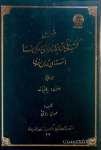 فهرست کتب خطی کتابخانه مرکزی و مرکز اسناد آستان قدس رضوی (جلد هجدهم)