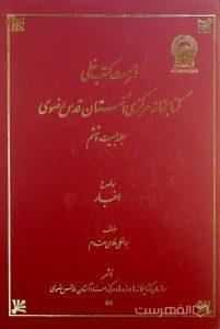 فهرست کتب خطی کتابخانه مرکزی آستان قدس رضوی (جلد بیست و ششم)