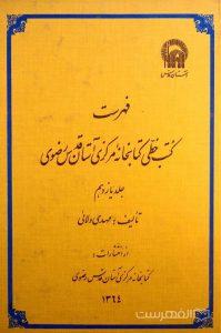 فهرست کتب خطی کتابخانه مرکزی آستان قدس رضوی (جلد یازدهم)