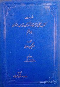 فهرست کتب خطی کتابخانه مرکزی آستان قدس رضوی (جلد هشتم)