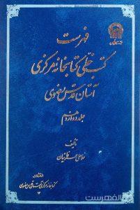 فهرست کتب خطی کتابخانه مرکزی آستان قدس رضوی (جلد دوازدهم)
