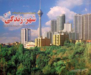 شهر «زندگی» 1392، تهران در مسیر پیشرفت و عدالت