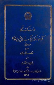 فهرست کتب خطی کتابخانه مرکزی آستان قدس رضوی (جلد بیست و پنجم)