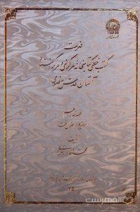 فهرست کتب خطی کتابخانه مرکزی و مرکز اسناد آستان قدس رضوی (جلد شانزدهم)