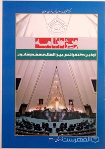 ویژه نامه اولین کنفرانس بین المللی فقه و قانون